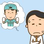 副業するなら動画説明があるアルバイトがいい!?(4)