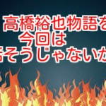 高橋裕也物語を今回は話そうじゃないか!(110)