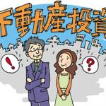 不動産投資で初心者が成功出来ない3つの理由とは!?