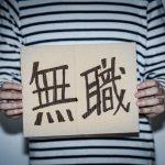 東京で再就職!どんな企業がオススメ?ネット副業・起業の選択肢は?